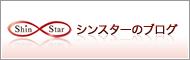 シンスターブログ